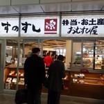 ますのすし本舗 源 - ここに立ち寄るのは富山では必須です。