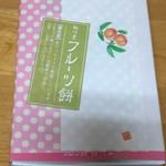 松竹堂 吹田山田本店 -