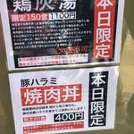 麺座 かたぶつ - 2016/12/30の限定メニュー