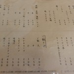 ありい亭 - ドリンク・ご飯ものメニュー