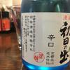 お食事処・酒処 京乃都 - ドリンク写真: