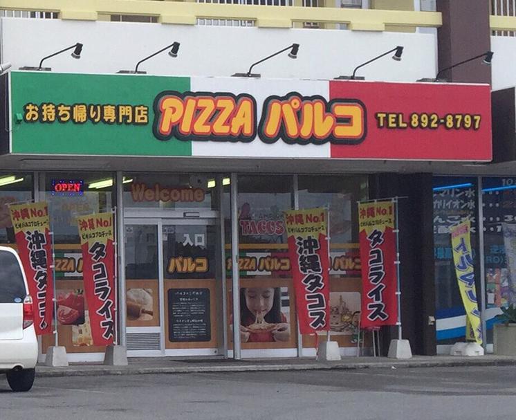 PIZZAパルコ 宜野湾店