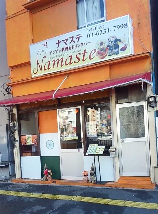アジア フード and バー ナマステ 入谷店
