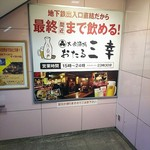 小樽 ニュー三幸 - 外観3