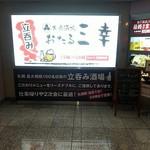 小樽 ニュー三幸 - 外観2