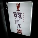 南部鉄酒場 豚バルBYO - 店の看板
