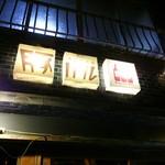 南部鉄酒場 豚バルBYO - 店の外観