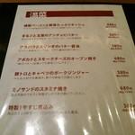 南部鉄酒場 豚バルBYO - メニュー・4