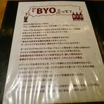 南部鉄酒場 豚バルBYO - BYOの説明