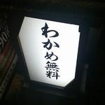 60977596 - 俺のワカメji(ry