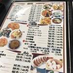 中国料理の店 ビックチャイナ -