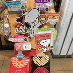 ミスタードーナツ - ミスタードーナツ☆★★☆福袋