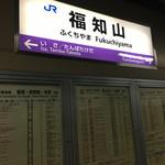 ミスタードーナツ - 福知山駅
