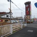 ばんどう太郎 - 店は4号沿い