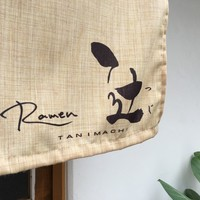 Ramen 辻 - 暖簾