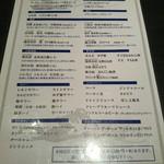 三海の華 - 飲み放題メニュー