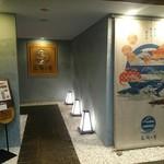 三海の華 - 店舗入口