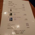 蔡菜食堂 - ドリンクメニュー