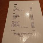 蔡菜食堂 - メニュー表(印刷物)