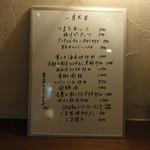 蔡菜食堂 - 本日のメニュー