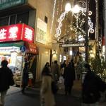 蔡菜食堂 - 駅からの近道