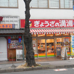 ぎょうざの満洲 宮原駅前店 -