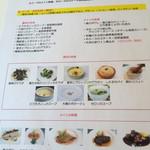 レストラン エピファニー - プリフィクスのメニュー