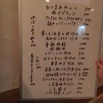 蔡菜食堂 - 年末のメニュー