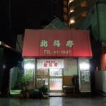 北斗亭 - 店入口