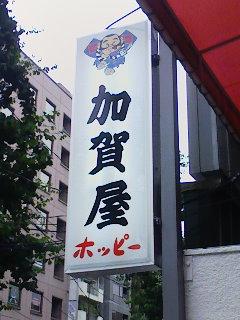 加賀屋 本郷本店