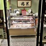 米満老舗 - 小さな店内