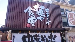 麺や食堂 246号店 - 外観