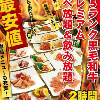 【A5ランク黒毛和牛全90品食べ放題】5400円(税込)