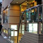 保久良珈琲店 -