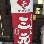横浜家系らーめん三元 -
