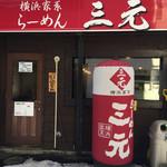 横浜家系らーめん三元 琴似店 -