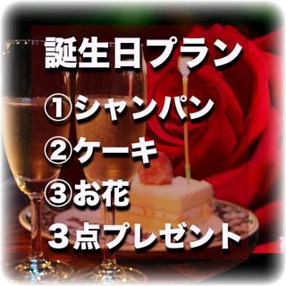 誕生日プラン:お花.シャンパン.ケーキ:3点をプレゼント!