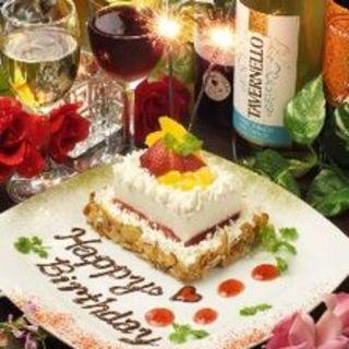 誕生日・記念日に!コースのデザートをメッセージケーキに変更!