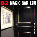 マジックバー 銀座十二時 銀座本店 - 順序10:魔法の館へようこそ