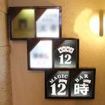マジックバー 銀座十二時 銀座本店 - 順序7:当店の看板、地下二階のワンフロア