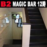 マジックバー 銀座十二時 銀座本店 - 順序6:エレベターはございません。