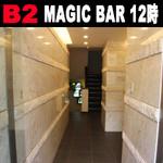 マジックバー 銀座十二時 銀座本店 - 順序5:入り口入って階段で降ります。