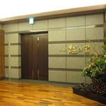 華鳳 - 別邸入口