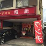 福龍 - お店です 店前の車は愛車ですよ