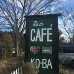 cafe KO-BA - 看板