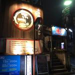大阪焼肉・ホルモンふたご - 外観