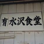 水沢食堂 競馬場店 - 看板