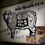 羊肉酒場 ジンギスカン モンゴルアオキ - 看板