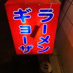 餃子会館 - 看板は割れてます