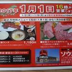 61018930 - 新春限定メニュー。